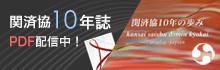 関済協10年誌|PDF配信中!